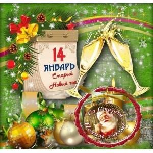 Компания «Клеопатра» поздравляет Вас со Старым Новым годом!>
